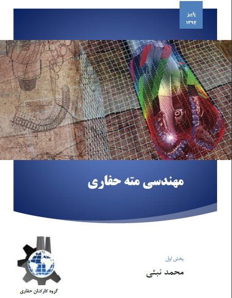 دانلود رایگان کتاب مهندسی مته های حفاری- محمد نبئی