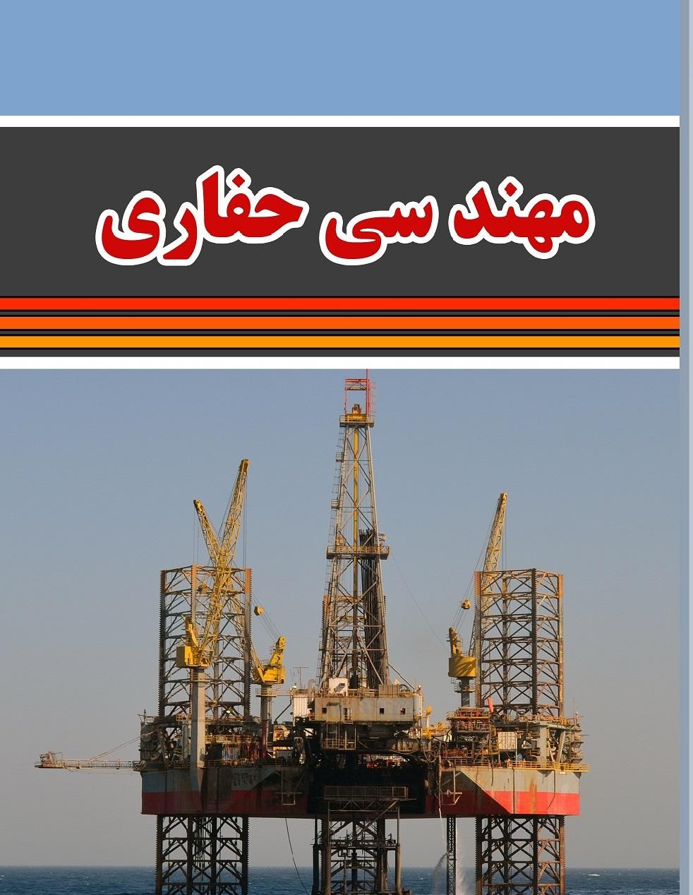 دانلود کتاب مهندسی حفاری (فصل دوازدهم: عملیات کنترل چاه) علیرضا موذنی- محمد نبئی